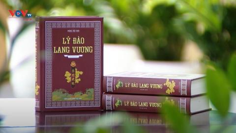 Lý Đào Lang Vương